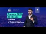 Тренды SMM 2018. Приглашение от Александра Воловика на мастер-класс 5 апреля.