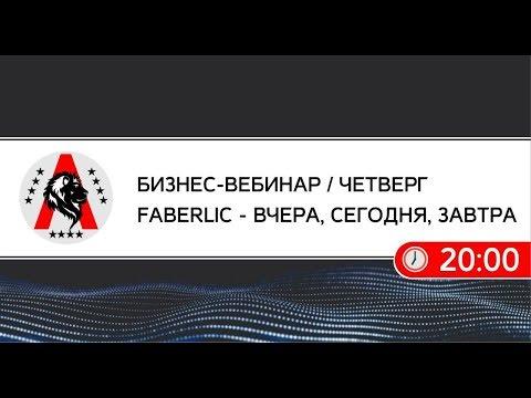 История Фаберлик о компании Фаберлик Артем Перцев