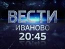 ВЕСТИ-ИВАНОВО 20.45 от 17.10.17