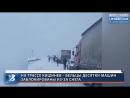 На трассе Кишинёв-Бельцы десятки машин заблокированы из-за снега