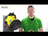 Видеообзор электрической пушки Ballu серии PRORAB-2