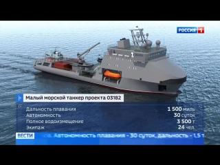 Во Владивостоке построят танкер, способный ходить сквозь метровую толщу льда - Россия 24