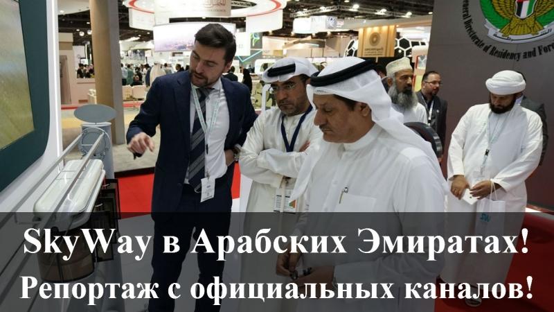 SkyWay в Арабских Эмиратах! Новости с официальных телеканалов страны.