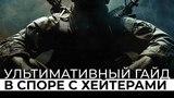 УЛЬТИМАТИВНЫЙ гайд в споре с ХЕЙТЕРАМИ Call of Duty