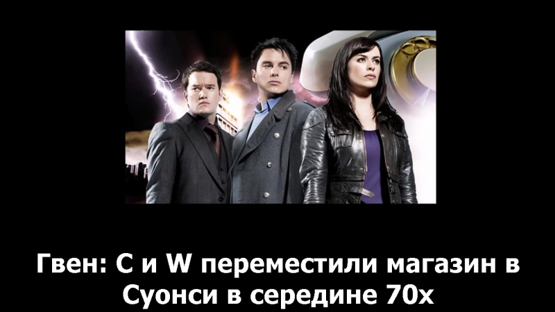 Torchwood: The Dead Line rus sub