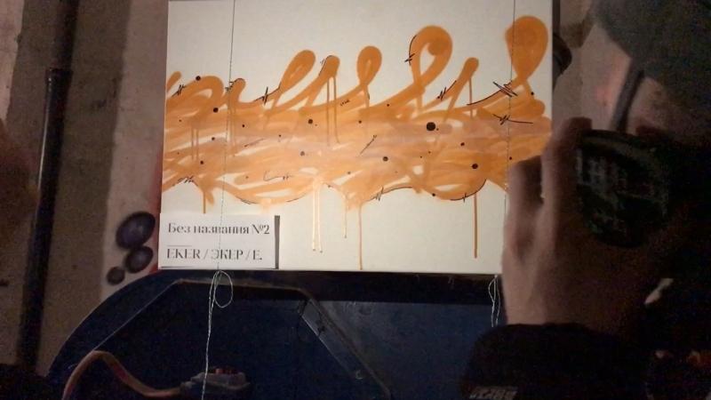 Выставка Высота ч 9