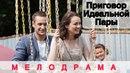 ФИЛЬМ ПОТРЯС ИНТЕРНЕТ! Приговор Идеальной Пары Все серии подряд | Русские мелодрамы, сериалы