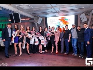 Profcom Beauty Awards 2018
