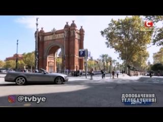 Барселона: с Крывым Рогом сравнений нету