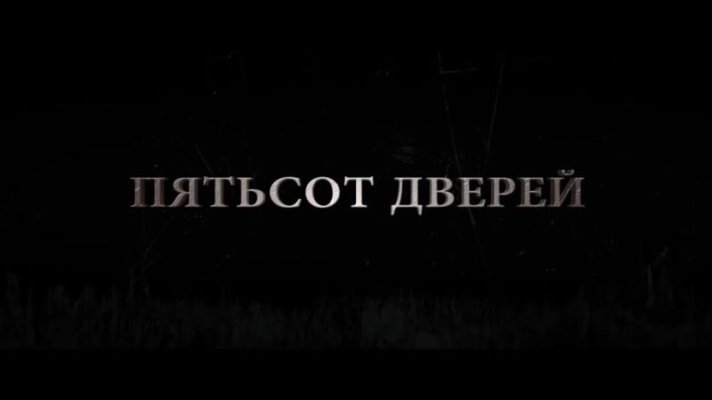 Винчестер. Дом, который построили призраки — Русский трейлер (2018)