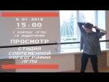 Студия современного танца ЛГПУ // Приглашаем на просмотр