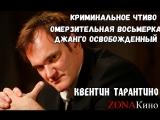 КВЕНТИН ТАРАНТИНО - КРИМИНАЛЬНОЕ ЧТИВО, ОМЕРЗИТЕЛЬНАЯ ВОСЬМЕРКА, ДЖАНГО ОСВОБОЖДЕНЫЙ