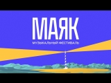 Фестиваль МАЯК | 8 июля | Екатеринбург | Парк Маяковского