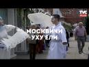 Москвичи уху ели