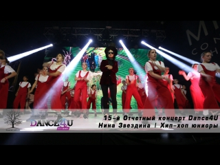 15-й Отчетный концерт Dance4U | Нина Звездина | Хип-хоп юниоры.