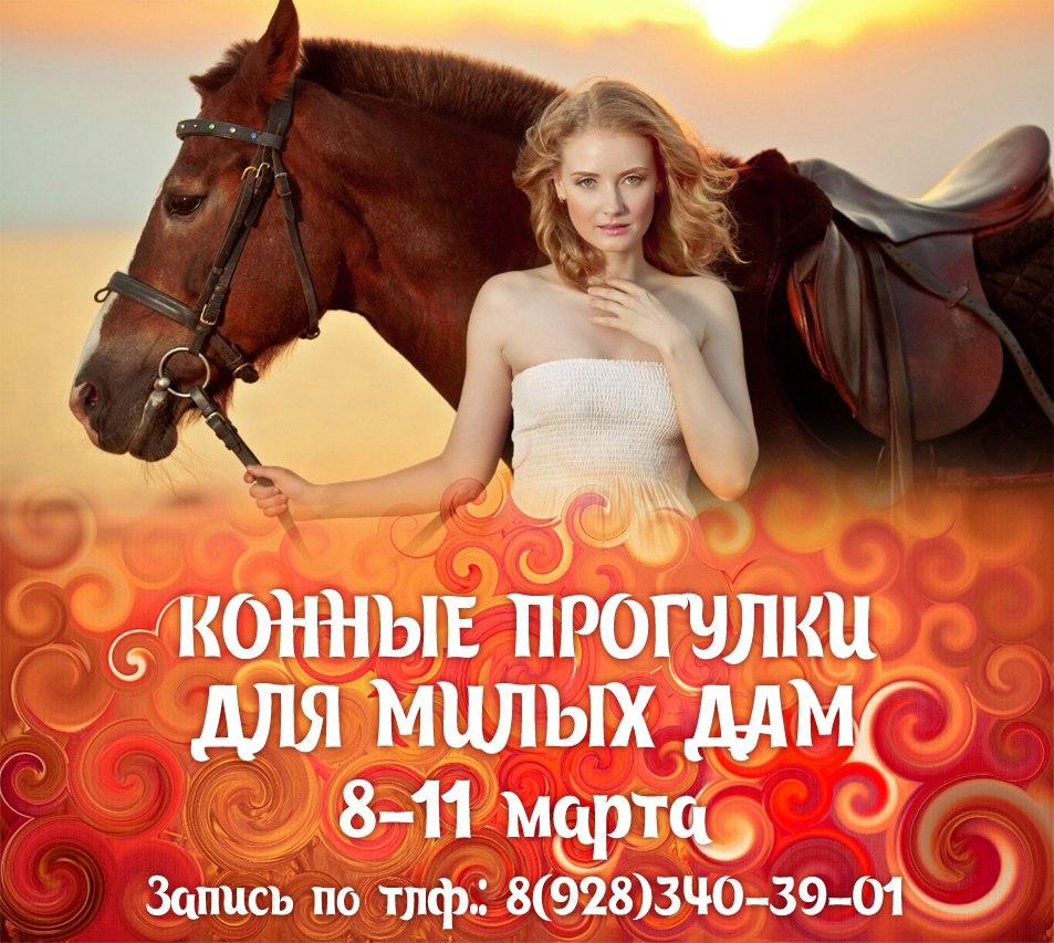 Афиша Пятигорск Конные прогулки для милых дам