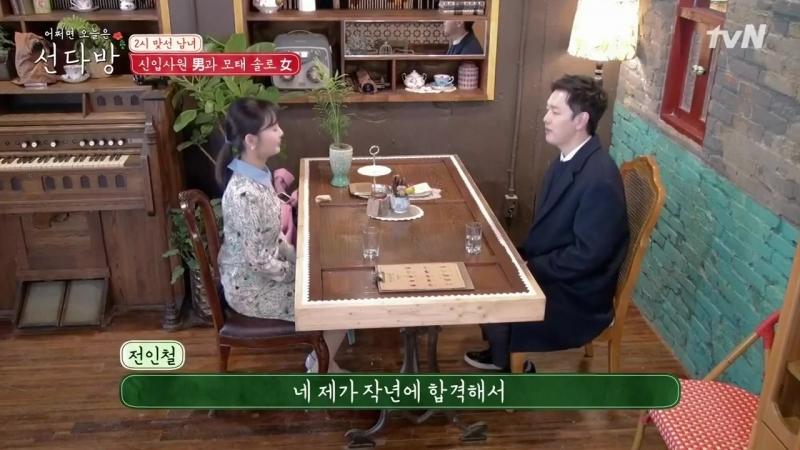 Blind Date Cafe 180401 Episode 1