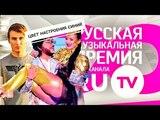 ОБЗОРПремия Ру Тв (Ru Tv)!Конфузы и позорные моменты!!!Бузова,Киркоров,ЮрКисс,Лазарев,Казусы