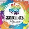 """Студия """"Живопись Маслом"""" - Санкт-Петербург"""