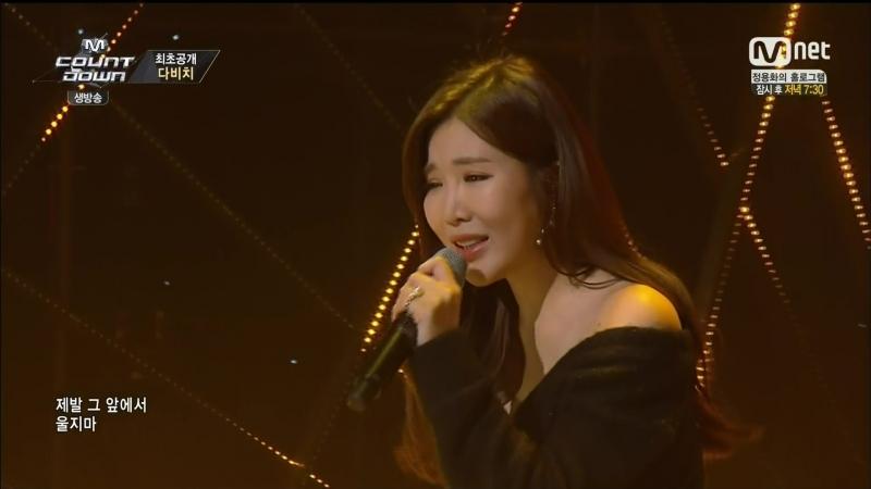 [Comeback Stage] 150122 Davichi (다비치) - Sorry, I'm Happy (행복해서 미안해) Cry Again (또 운다 또)