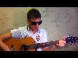Найк Борзов-Три слова (cover ArtiBo)