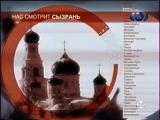 (staroetv.su) Заставка (ТНТ, 2001-2002) Нас смотрит Сызарнь