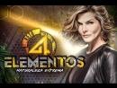 RETO 4 ELEMENTOS MIERCOLES 6 JUNIO 2018