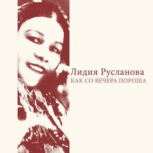 Лидия Русланова альбом Как со вечера пороша