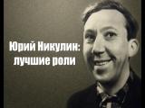 Юрий Никулин лучшие роли