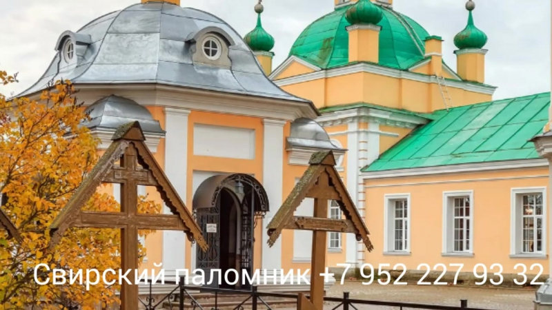 Александро Свирский и Введено-Оятский поездки еженедельно 7-952-227-93-32