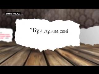 Пайғамбарымыз (С.А.С) дұғасы.