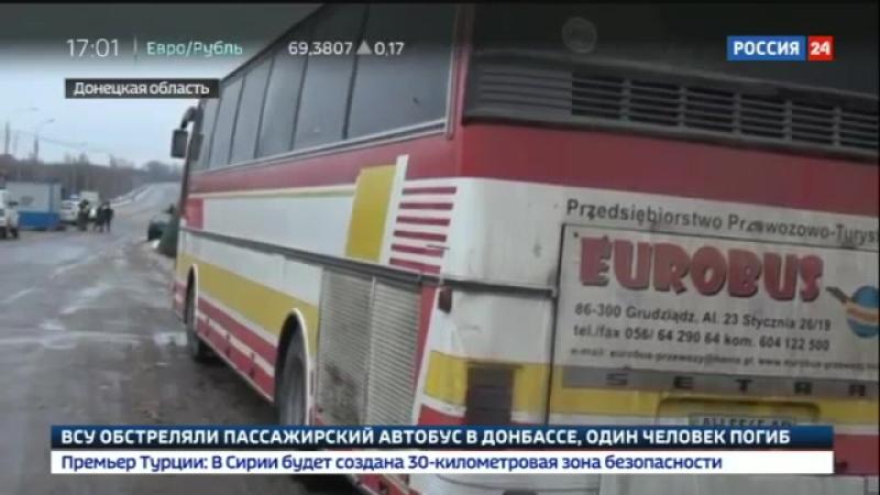 Силовики напали на автобус в Донбассе - Россия 24