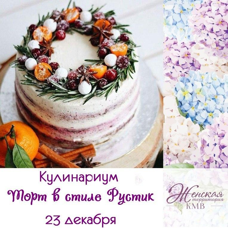 "Афиша Пятигорск Кулинаруим ""Торт в стиле Рустик"""