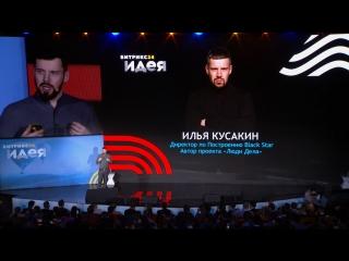 Илья Кусакин. Продажи в эпоху контент-маркетинга.