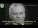 Сэр Лоуренс Оливье великое мастерство 1966 интервью с Кеннетом Тайнаном (3/5) | ВНЗ!