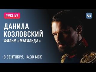 #VKLive: Данила Козловский. Фильм Матильда