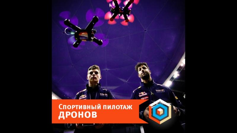 Спортивный пилотаж дронов
