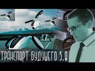 ТРАНСПОРТ БУДУЩЕГО 3.0 Новости науки и технологий