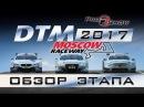 PRO DTM на Moscow Raceway 2017 - Обзор российского этапа