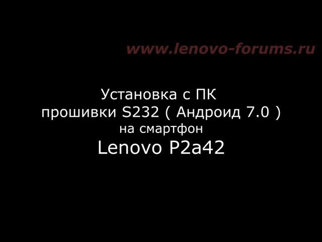 Lenovo P2 flash fastboot 232