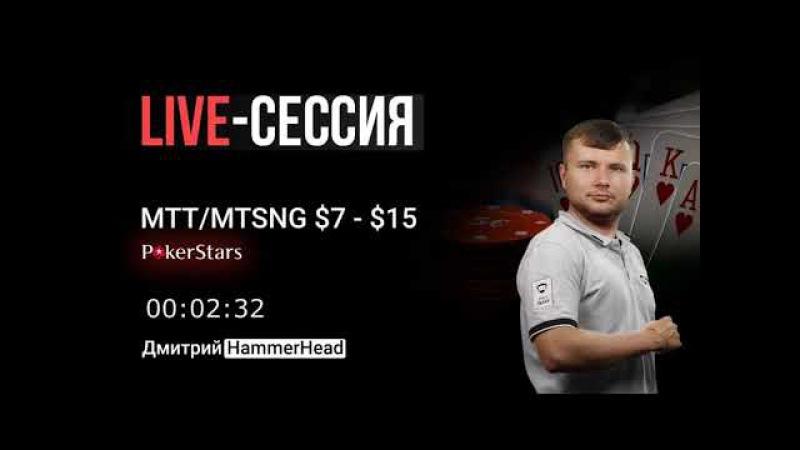 Live сессия MTT MTSNG $7 $15 PokerStars Дмитрий HammerHead