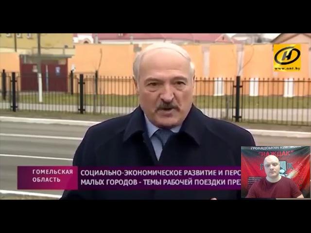Лукашенко назвал ПАРАШУ Балаболом и фуфлыжником. Поддержал Дульского во всем хоть и другими словами