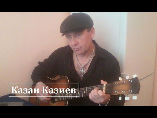Север,север,далекие дали.Исполняет Казан Казиев. » Freewka.com - Смотреть онлайн в хорощем качестве