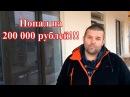 ✅Утеплил дом и встрял на 200 000 руб 😡Обман с утеплением дома ✅ Астратек отзыв мастера