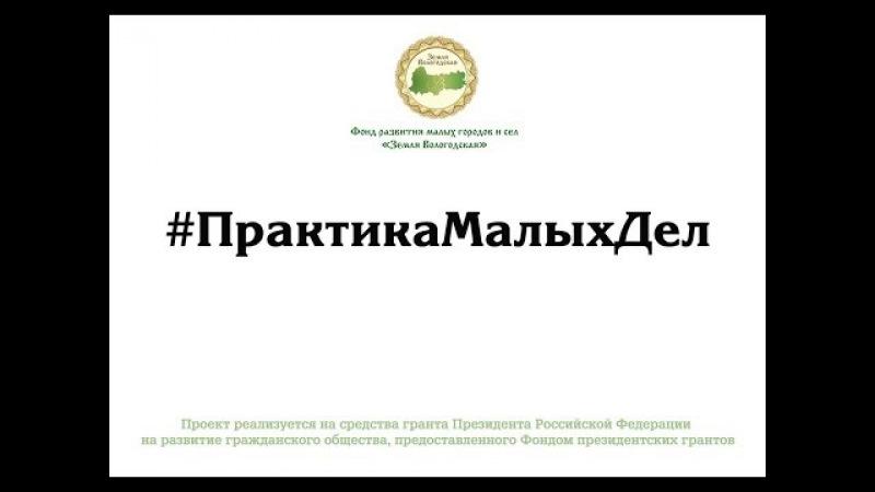 ПРАКТИКА МАЛЫХ ДЕЛ mpeg4