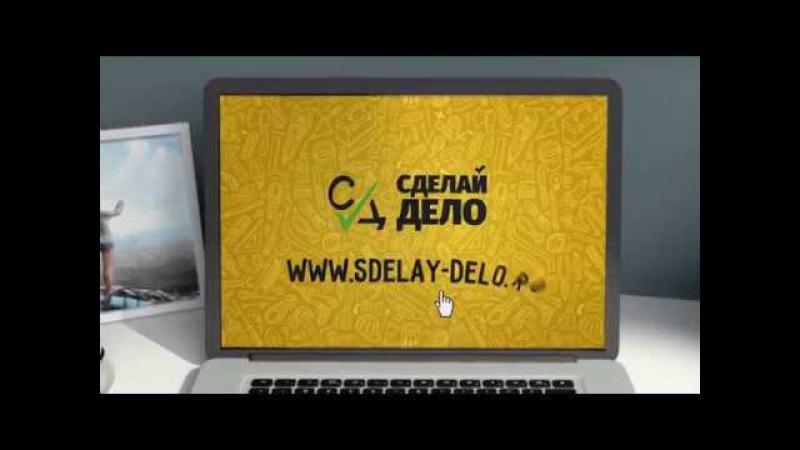 Sdelay Delo 15 HD