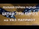 Автомастерская Богацкого Реальная причина разрыва цепей Евро 4 на УАЗ Патриот