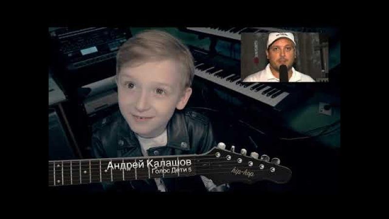 Андрей Калашов Голос Дети 5 и Rap Music Влада Валова
