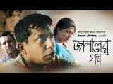 История Джалала (2015), режиссер Абу Шахед  Эмон, Бангладеш