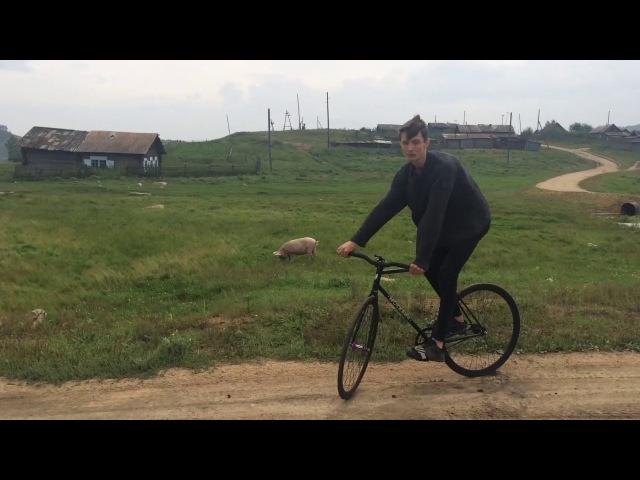 Глухомань - Деревенский Fixedgear